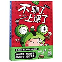Enough of Talking and It Is Time to Start Class (Chinese Edition)