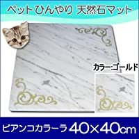オシャレ大理石ペットひんやりマット可愛いゴージャスデザイン(カラー:ゴールド) 40×40cm peti charman