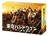 東京バンドワゴン~下町大家族物語 DVD-BOX[DVD]