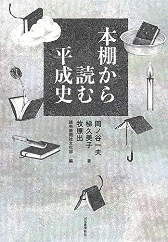 本棚から読む平成史