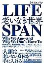 LIFESPAN ライフスパン : 老いなき世界