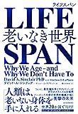LIFESPAN(ライフスパン): 老いなき世界