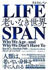 老化メカニズムを解明する最前線の一冊