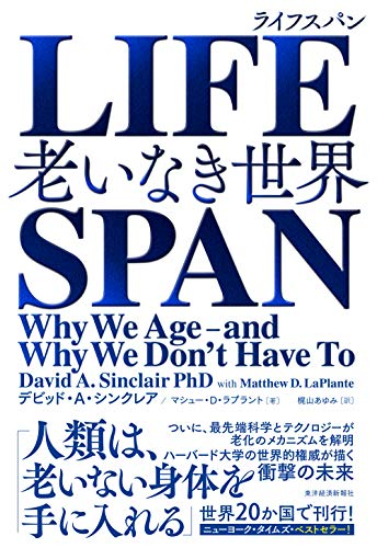 『LIFESPAN(ライフスパン) 老いなき世界』人類の生命観と人生観を覆す新たな啓蒙書