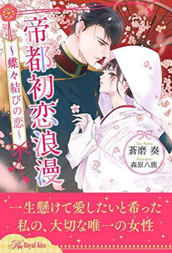 【全1-6セット】帝都初恋浪漫 ~蝶々結びの恋~【イラスト付】 (ロイヤルキス)