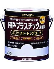 サンデーペイント 水性FRP・プラスチック用塗料 シロ 1/5L