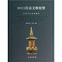 The Achievement of the Specialized Fight against the Cultural Relics-involved Crimes in 2011(Chinese Edition)