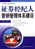Securities broker marketing management system(Chinese Edition)