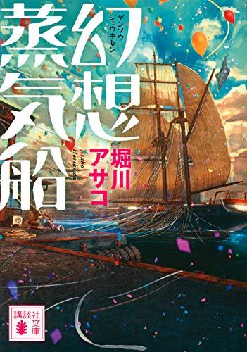 [画像:幻想蒸気船 (講談社文庫)]