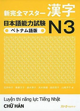 新完全マスター漢字 日本語能力試験N3 ベトナム語版