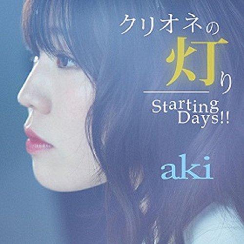 クリオネの灯り/Starting Days!!(aki盤)