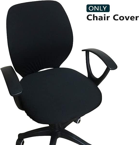 Melaluxe 电脑办公椅套保护套可拉伸通用椅套弹力旋转椅套黑色