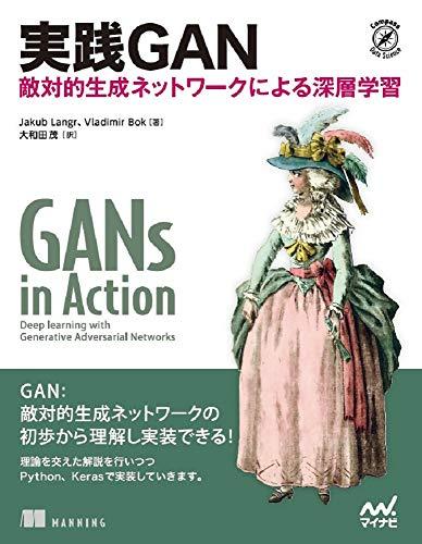 実践GAN ~敵対的生成ネットワークによる深層学習~ (Compass Booksシリーズ)