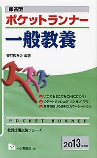 即答型ポケットランナー一般教養 2013年度版 (教員採用試験シリーズ)