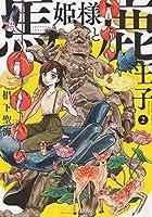 馬姫様と鹿王子 コミック 1-2巻セット