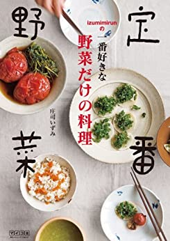 [庄司 いずみ]の定番野菜 Izumimirunの一番好きな野菜だけの料理