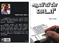 K MANI - Aaviyin diary - After death experience in tamil - Life after death - Reincarnation in tamil