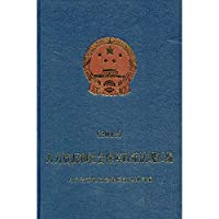 Genuine [new ] 2012 - Human Resources and Social Security policies and regulations compilation(Chinese Edition)
