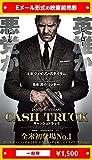 『キャッシュトラック』2021年10月8日(金)公開、映画前売券(一般券)(ムビチケEメール送付タイプ)