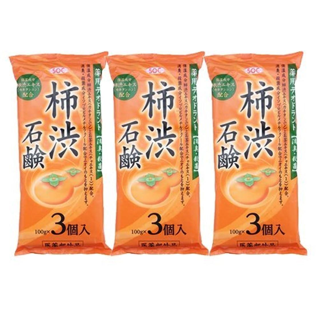 排他的日付付きあたたかい渋谷油脂 SOC 薬用柿渋石鹸 3P ×3袋セット (100g×9個)