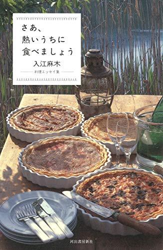 さあ、熱いうちに食べましょう: 料理エッセイ集