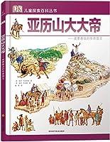 若晴童书:DK儿童探索百科丛书-亚历山大大帝