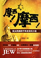 MoseFour Thousand Years Epic Novel of Jewry (Chinese Edition)