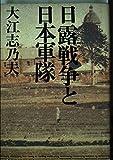 日露戦争と日本軍隊