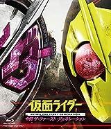 「仮面ライダー 令和 ザ・ファースト・ジェネレーション」BD 5月発売
