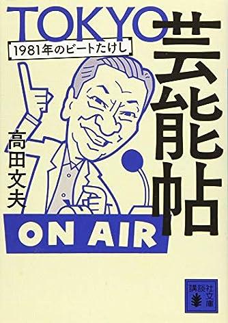 TOKYO芸能帖 1981年のビートたけし (講談社文庫)