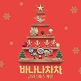 BANANA CHACHA Christmas Carol