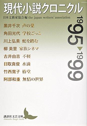 現代小説クロニクル 1995~1999 (講談社文芸文庫)の詳細を見る