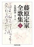 藤原定家全歌集 上 (ちくま学芸文庫)