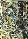 水滸伝 (4) (講談社文庫)