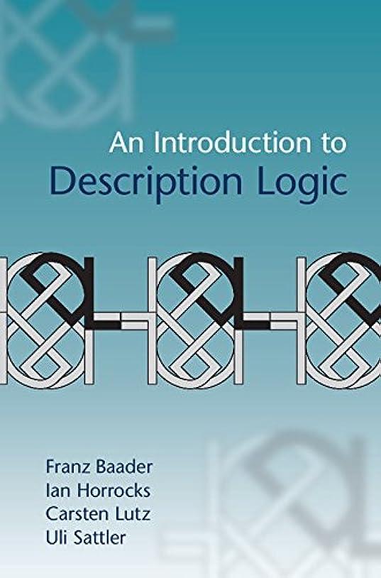 ベイビー繁雑暴露An Introduction to Description Logic (English Edition)
