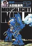 MOONLIGHT MILE: ロボットの時代 (2) (ビッグコミックス)
