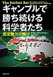 ギャンブルで勝ち続ける科学者たち:完全無欠の賭け