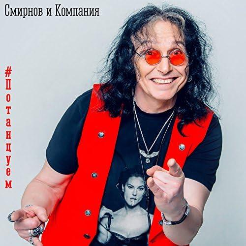 """Группа """"Смирнов и Компания"""""""