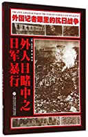 The Anti-Japanese War In The Eyes of Foreign Journalists: Atrocity of Japanese Soldiers in the Eyes of a Foreigner (Chinese Edition)