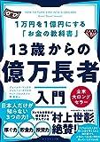 13歳からの億万長者入門――1万円を1億円にする「お金の教科書」