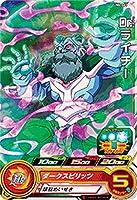 スーパードラゴンボールヒーローズ/UM4-063 Dr.ライチー C