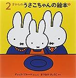 2才からのうさこちゃんの絵本セット 2 (全3冊)