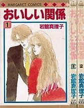 おいしい関係 1~最新巻(マーガレットコミックス) [マーケットプレイス コミックセット]