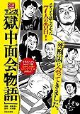 マンガ 「獄中面会物語」