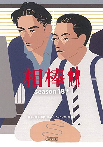 相棒 season18 中 (朝日文庫)の詳細を見る