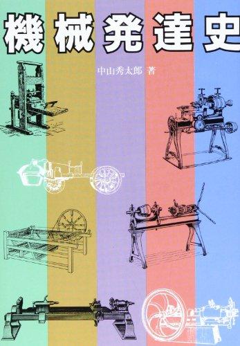 機械発達史