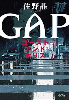 [佐野晶]のゴースト アンド ポリス GAP