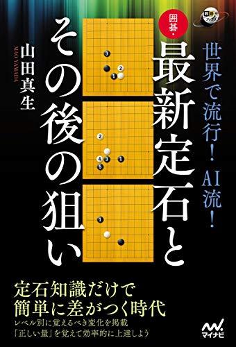 世界で流行! AI流! 囲碁・最新定石とその後の狙い (囲碁人ブックス)