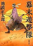 幕末遊撃隊 (新潮文庫 い 16-93)