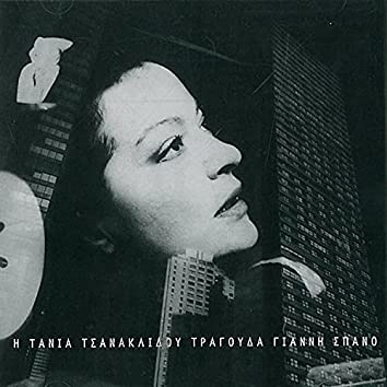 I Tania Tsanaklidou Tragouda Gianni Spano